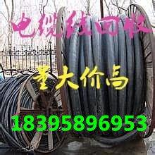 北仑大谢电缆线回收小港电缆线回收北仑电缆线回收