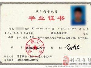 武汉理工大学成人高考高升专、专升本学历提升报名