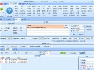 正版任我赢北京赛车机器人自动结算软件