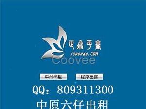 中原六仔网投平台出租