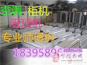 江北空调回收江北单位闲置报废空调回收中央空调回收
