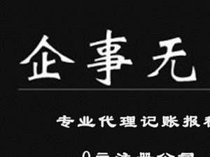 100元起代理記賬,免費注冊公司