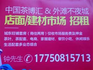 中国茶博汇电商办公楼1200元/月