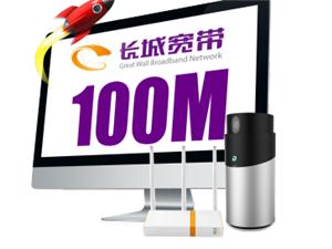 长城宽带100M12个月880元赠送电视果