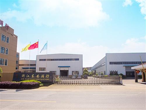 浙江東安消防公司