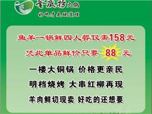 【釜底撈火鍋】魚羊一鍋鮮四人餐,原價158元現價88元,限時