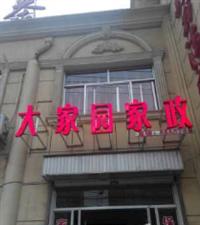 滕州大家园家政 新兴店