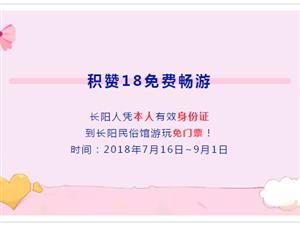 免费畅游长阳民俗馆