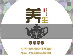 2018-上海第八屆健康養生產業品牌博覽會