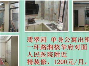 翡翠园1室1厅1卫1200元/月