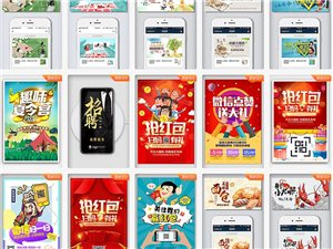 微信用图朋友圈海报手机用图PS抠图改字名片排版