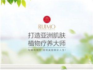廣州瑞莉蝶蓮娜護膚化妝公司