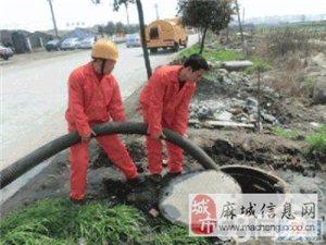 黃岡市麻城專業提供化糞池抽糞、高壓清洗管道疏通清淤