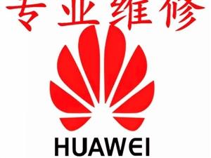 华为手机的郑州维修点都?#24515;?#20123;