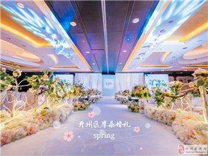 开县最好的婚庆公司  摩朵婚礼 开州婚礼
