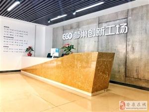 免费办公室,会议室,培训室等就在汉滨区梦巢创新工场