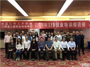 SYB创业培训师资班 《创业培训讲师合格证书》