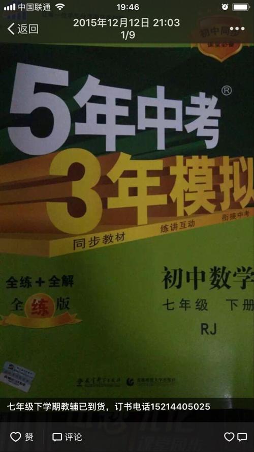出售小学课本,初一至初三教材书和练习册