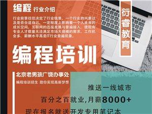 北京老男孩IT教育入驻广饶—衍睿编程培训开课了!