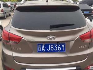 现代北京ix35 2010款