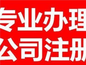 0元注.册财税服务工商服务办公室出租