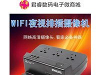 WiFi无线夜视可远程观看视频飞利浦插排插座式摄像