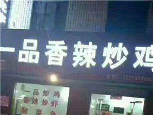 一品香辣炒鸡热铺转让
