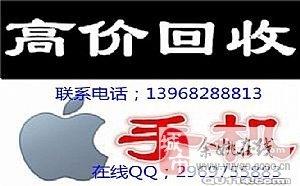 余姚市二手iPhonex,华为苹果手机vivo回收