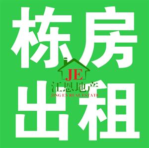 栋房出租)杨坊红岩新村1500元/月