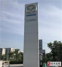 汽车品牌大型墙塔标转让