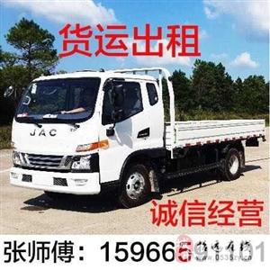 招远周边货运出租15966591101