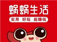 朝阳蜗蜗生活信息科技有限公司