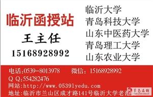 青岛理工大学成人高等教育 2018年成考招生