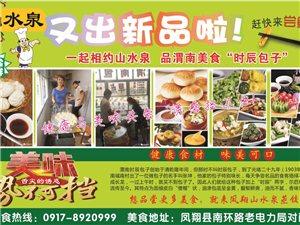 山水泉蒸饺又出新菜品啦,欢迎您尝鲜