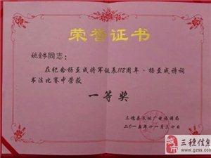 三穗縣藝大教育書法培訓中心招生簡章