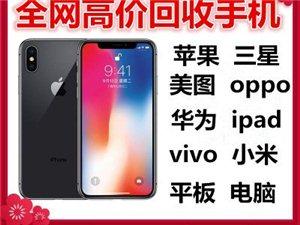 重庆回收苹果手机回收华为oppo,vivo小米手机