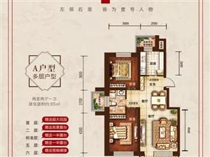 二期多层A户型85�O两室两厅一卫
