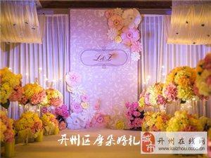 开县婚庆 摩朵婚礼 口碑最好的婚庆公司