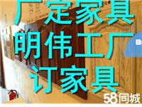 重慶明偉家具廠量身訂做家具電話聯系