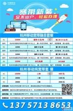 杭州移动宽带