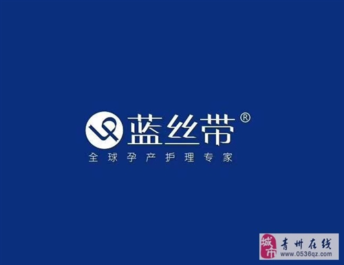 青州蓝丝带孕产护理中心