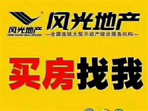 锦绣青城回迁小区3室2厅2卫41万元