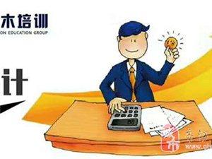 齊河學會計初級 山木培訓專職專業教學有保障