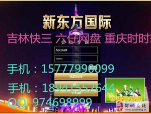 PC蛋蛋吉林快三投注系统盘平台出租