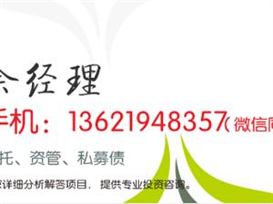 中江信托-金鹤430号大方金龙城镇开发建设投资信托