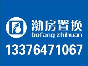 渤海明珠2楼138平精装带车库+家具+空调