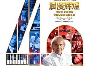 理查德·克莱德曼钢琴王子演奏会门票火热预售
