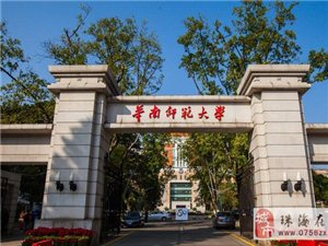 广东专升本报哪些学校好?