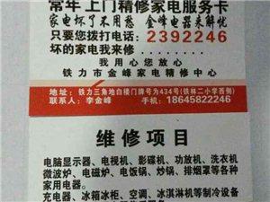 金峰精修家電常年上門維修