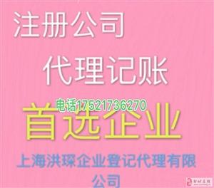 上海注册公司如何正?#36153;?#25321;一家代理注册公司机构呢?